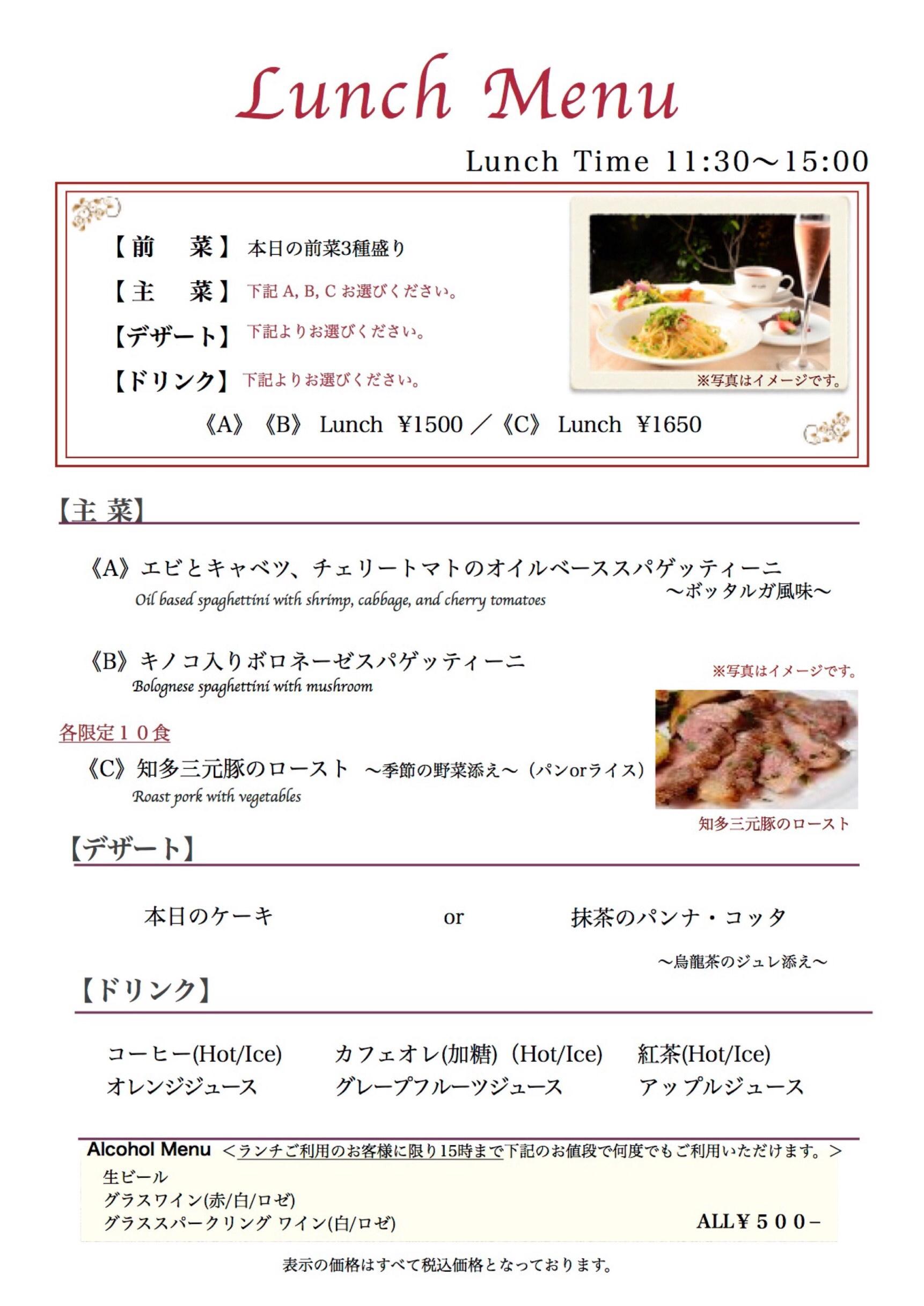 9 1 9 5 平日lunch menu エールカフェ栄
